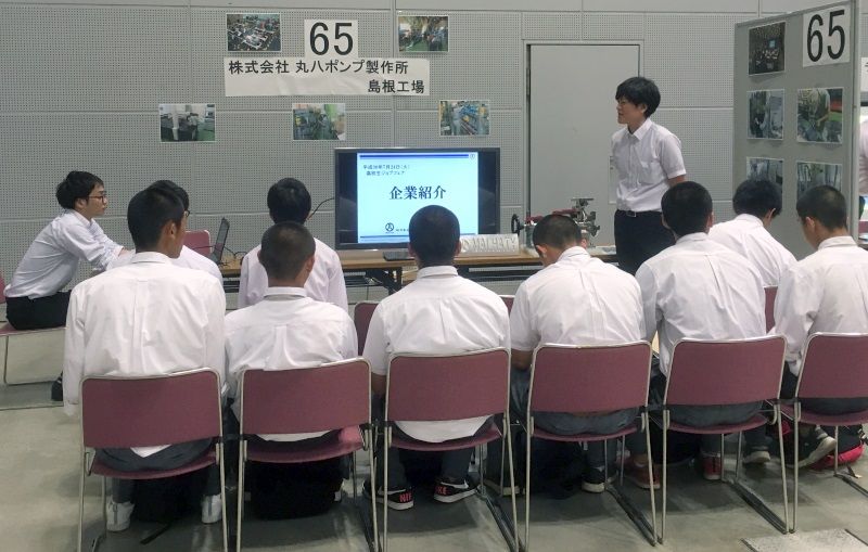 島根県 高校生ジョブフェア