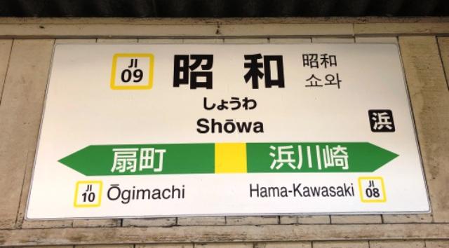 Blog_201904_showa.JPG