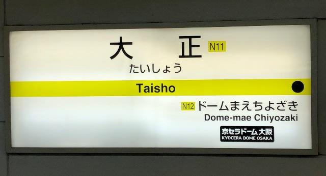 Blog_201904_taisho.jpg