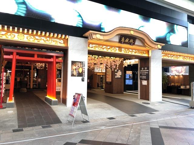 大須商店街 万松寺